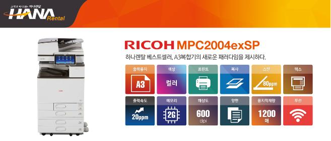 칼라복사기렌탈 RICOH IM C2000 (복합기,정품,임대,대여)