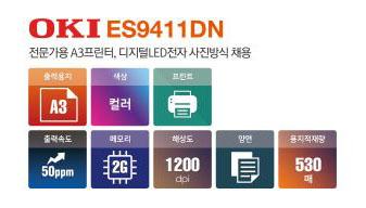 OKI ES-9411dn (양산,김해,부산,울산)(a3레이저, 컬러프린터렌탈, 컬러복사기임대,레이저대여,레이져리스)